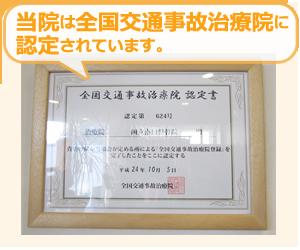当院は全国交通事故治療院に認定されています。