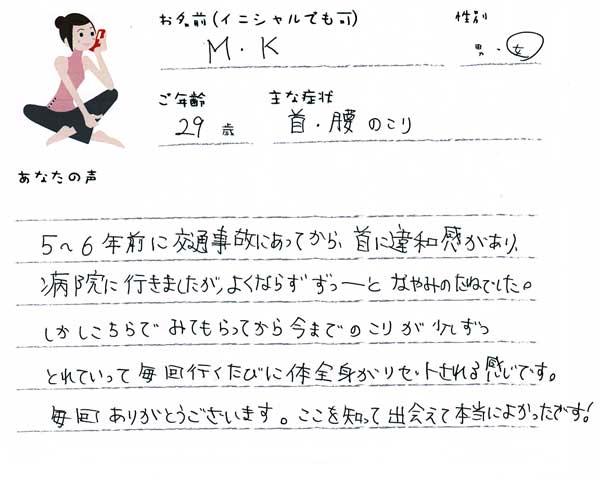 M.Kさん 29歳 女性