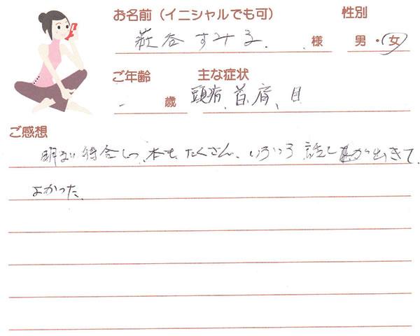 萩谷すみ子さん -歳 女性
