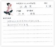 佐藤 薫さん 72歳 女性