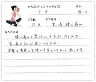 Y.Aさん 31歳 男性